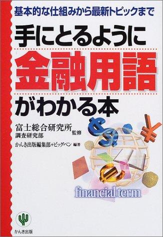 手にとるように金融用語がわかる本―基本的な仕組みから最新トピックまでの詳細を見る