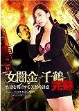 女闇金-千鶴- 完熟 [DVD]