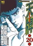 天牌 20―麻雀飛龍伝説 (ニチブンコミックス)