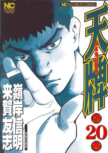 天牌 20—麻雀飛龍伝説 (ニチブンコミックス)
