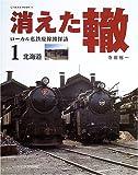 消えた轍―ローカル私鉄廃線跡探訪 (1) (Neko mook (718)) 画像