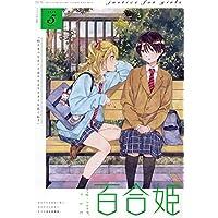 コミック百合姫2019年5月号