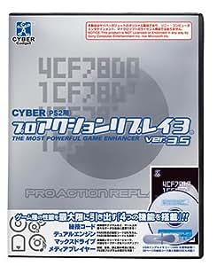 CYBER・プロアクションリプレイ3Ver3.5(PS2用)
