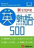 中学英熟語500: 新STEP式