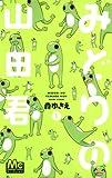 みどりの山田君 / 森 ゆきえ のシリーズ情報を見る