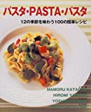 パスタ・PASTA・パスタ―12の季節を味わう100の簡単レシピ