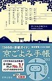 京ごよみ手帳2018(京)