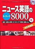 ニュース英語のキーフレーズ8000 改訂増補版