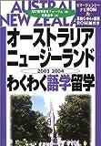 オーストラリア・ニュージーランドわくわく語学留学〈2003‐2004〉