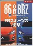 速報!トヨタ86&スバルBRZ (モーターファン別冊)