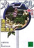 カーニバル一輪の花 (講談社文庫)