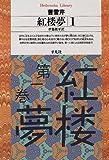 紅楼夢 (1) (平凡社ライブラリー (162))