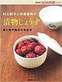 村上昭子と杵島直美の漬物じょうず―母と娘の四季の手仕事 (NHKきょうの料理シリーズ)