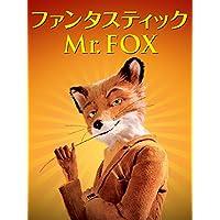 ファンタスティック Mr.FOX(字幕版)