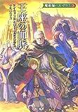 王座の血脈 魔術師ベルガラス (3) (ハヤカワ文庫FT) 画像