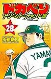 ドカベンドリームトーナメント編 28 (少年チャンピオン・コミックス)