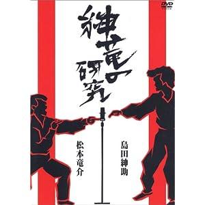 紳竜の研究 [DVD]