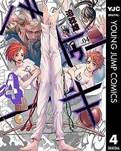 バトゥーキ 4 (ヤングジャンプコミックスDIGITAL)