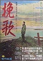 ME-038 映画ポスター 「挽歌」 五所平之助、久我美子 1957年