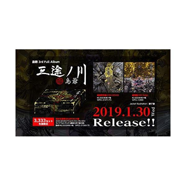 三途ノ川(初回生産限定たまてBOX盤)(特典なし)の紹介画像2
