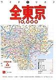 全東京10,000市街道路地図 (〔2007〕) (ワイドミリオン (64)) 画像
