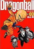ドラゴンボール―完全版 (03) (ジャンプ・コミックス)