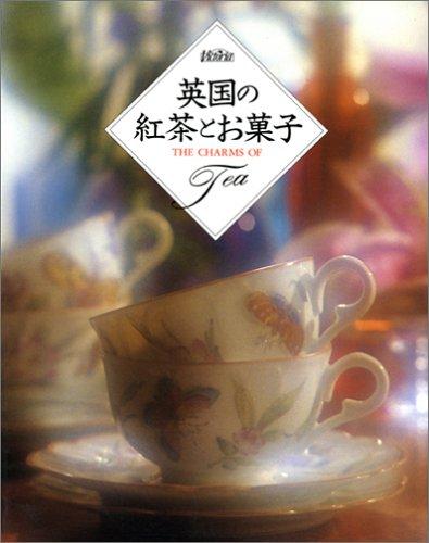 英国の紅茶とお菓子の詳細を見る