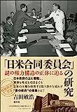「日米合同委員会」の研究――謎の権力構造の正体に迫る (「戦後再発見」双書5)