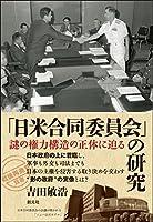 吉田 敏浩 (著)(12)新品: ¥ 1,620ポイント:49pt (3%)23点の新品/中古品を見る:¥ 1,458より