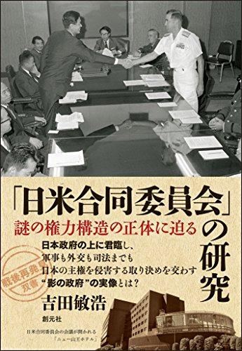 「日米合同委員会」の研究:謎の権力構造の正体に迫る (「戦後再発見」双書5)の詳細を見る