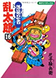 落第忍者乱太郎 (16) (あさひコミックス)