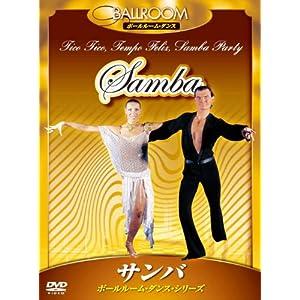 サンバ ダンス KVD-3603 [DVD]
