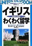 イギリスわくわく留学〈2004‐2005〉