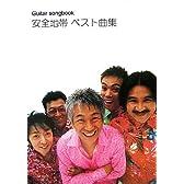 Guitar songbook 安全地帯 ベスト曲集