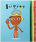 村上康成ようこそ自然へシリーズ(4冊セット)