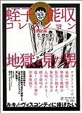 蛭子能収コレクション (地獄編)