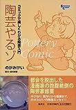 陶芸やるゾ―コミックで楽しくわかる陶芸入門 (Shueisha comic)