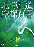 北海道「空撮百景」ハイビジョン 空から見る風景遺産 The Best of HOKK...[DVD]
