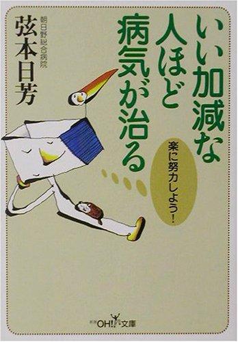 いい加減な人ほど病気が治る―楽に努力しよう! (新潮OH!文庫)