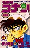 名探偵コナン 特別編 (32) (てんとう虫コミックス)