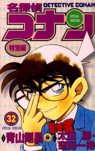 名探偵コナン特別編 32 (てんとう虫コミックス)