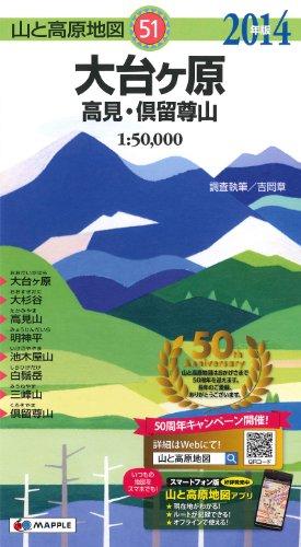 山と高原地図 大台ヶ原 高見・倶留尊山 (登山地図   マップル)