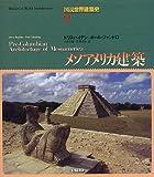 メソアメリカ建築 (図説世界建築史)