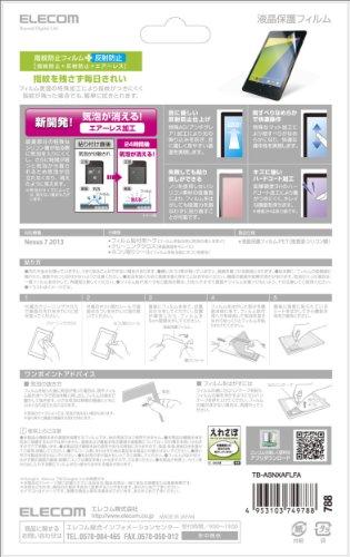 エレコム NEXUS7/2013年モデル 保護フィルム 防指紋エアーレス 反射防止 TB-ASNXAFLFA 1個 ELECOM