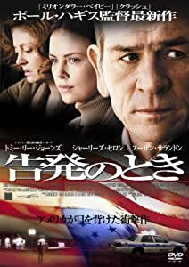 告発のとき [DVD]