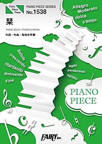 ピアノピースPP1538 栞 / クリープハイプ (ピアノソロ・ピアノ&ヴォーカル)~5th ALBUM「泣きたくなるほど嬉しい日々に」収録曲 (PIANO PIECE SERIES)