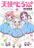 天使のどろっぷ4 (メテオCOMICS)