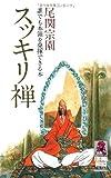 スッキリ禅 (トクマブックス 177)