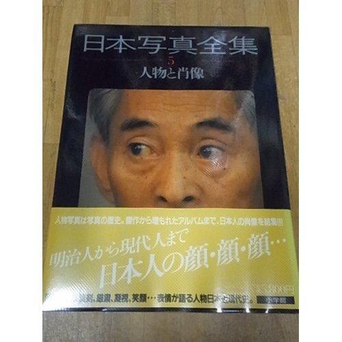 日本写真全集 (5) 人物と肖像