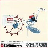 丸山製作所 4サイクルエンジンタイプ水田溝切り機 MKF-265H(ステンレスバンド)363073